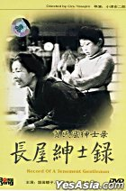 Record of a Tenement Gentleman (DVD) (China Version)