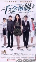 千金保姆 (DVD) (完) (中国版)
