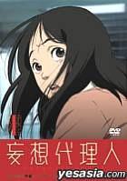Paranoia Agent (Mousou Dairinin) Vol. 1 (Japan Version)