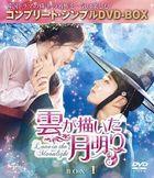 雲畫的月光 (DVD) (Box 1) (Complete DVD Box 5000yen Series) (日本版)