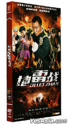 Di Lei Zhan (2014) (DVD) (Ep. 1-46) (End) (China Version)