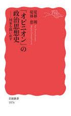 opinion no seiji shisoushi kotsuka o toinaosu iwanami shinshiyo shin akaban 1876