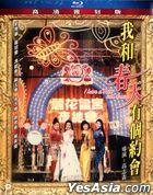 我和春天有個約會 (1994) (Blu-ray) (電影版) (高清復刻版) (香港版)