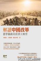 解讀中國改革──習李新政的經濟大轉型