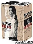 Taiyo ni Hoero! Texas Keiji Hen I DVD Box  (Limited Edition) (Japan Version)