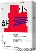 Jiu Ge109 Nian Xiao Shuo Xuan