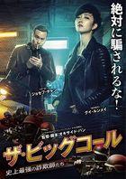 The Big Call (DVD) (Japan Version)