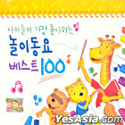 Children's Song - Best 100 Songs