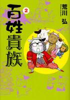 hiyakushiyou kizoku 2 uingusu komitsukusu WINGS COMICS