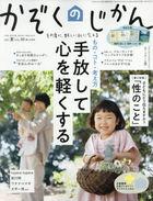 Kazoku no Jikan 02333-06 2021