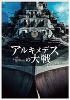 The Great War of Archimedes (Blu-ray) (Deluxe Edition) (Japan Version)