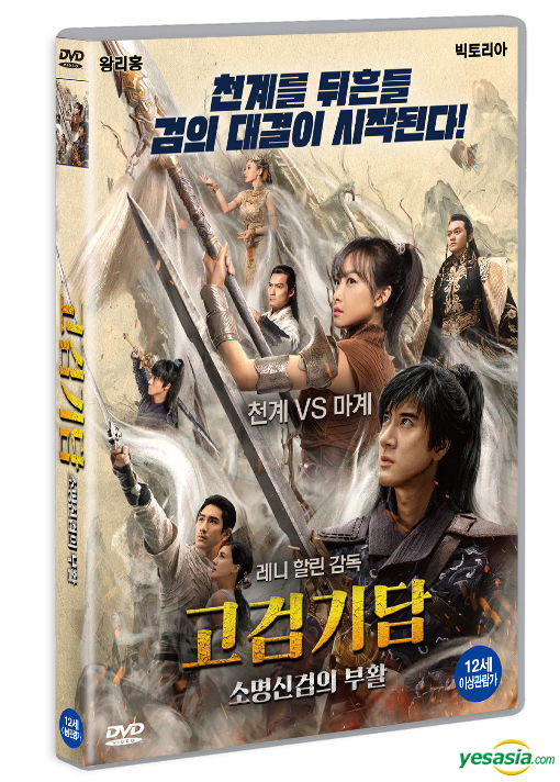 Yesasia Legend Of The Ancient Sword 2018 Dvd Korea Version