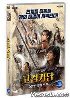 Legend of the Ancient Sword (2018) (DVD) (Korea Version)
