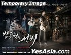 Scholar Who Walks the Night (2015) (DVD) (Ep. 1-20) (End) (Multi-audio) (English Subtitled) (MBC TV Drama) (Singapore Version)