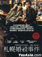Phone Call To The Bar (DVD) (Taiwan Version)