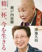 Yuuyuu Zoukan 08946-08 2020