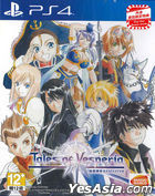 Tales of Vesperia REMASTER (Asian Chinese Version)