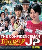 THE CONFIDENCEMAN JP Unsei Hen (Blu-ray)(Japan Version)