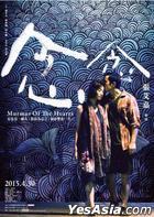 念念 (2015) (DVD) (香港版)