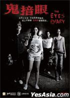 鬼揞眼 (2014) (DVD) (香港版)