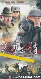 Jian Dao Chu Qiao (DVD) (End) (China Version)