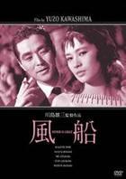 Fusen (DVD) (Japan Version)