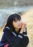 Yamazaki Yuhane Photobook 'Yuhane'