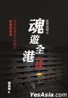 Ling Yi Zhi Bo6- Hun You Quan GangII