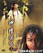Condor Hero (DVD) (Vol.2 of 2) (Gull Version) (Taiwan Version)