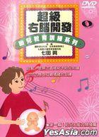 Chao Ji You Nao Kai Fa- Tai Er Jiao Yu Xun Lian Xi Lie (DVD) (Taiwan Version)