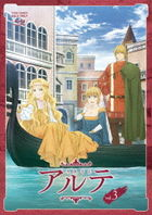 Arte Vol.3  (Blu-ray)(Japan Version)