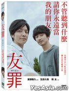 友罪 (2018) (DVD) (台灣版)