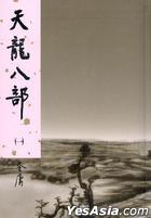 天龍八部 (一) 台灣新修版