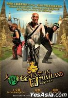 Lost In Thailand (2012) (DVD) (Malaysia Version)