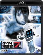 Keitai Sosakan 7 File 13 (Blu-ray) (Japan Version)