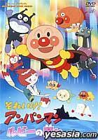 Soreike! Anpanman: Ruby no Negai (DVD) (Japan Version)