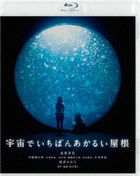 The Brightest Roof in the Universe (Blu-ray) (Japan Version)