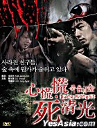 Dark Forest (VCD) (Hong Kong Version)