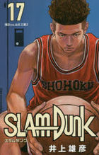 SLAM DUNK 17 (New Edition)
