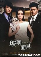 Glass Mask (DVD) (End) (Multi-audio) (tvN TV Drama) (Taiwan Version)