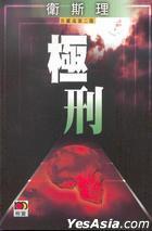 衛斯理科幻系列 - 極刑(明報二十年珍藏版)