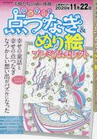 otogibanashi no tentsunagi ando nurie puremiamu serekuto sakura mutsuku 34 SAKURA MOOK 34
