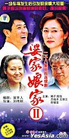 Po Jia Niang Jia 2 (DVD) (End) (China Version)