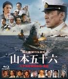Admiral Yamamoto (Blu-ray) (Normal Edition) (Japan Version)