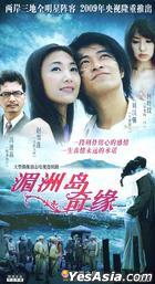 Mei Zhou Dao Qi Yuan (DVD) (End) (China Version)