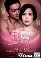 Love Cuts (DVD) (Malaysia Version)