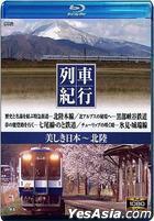 Resyakikou 08 - Hokuriku (Blu-ray) (Taiwan  Version)