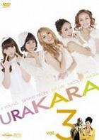 Urakara (DVD) (Vol.3) (日本版)