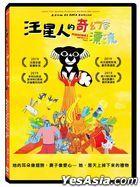 Marona's Fantastic Tale (2019) (DVD) (Taiwan Version)