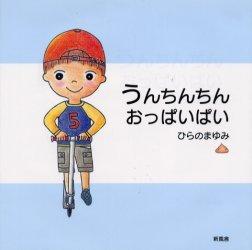 中国 語 ちんちん 中国子供の包茎手術(2) - ニコニコ動画
